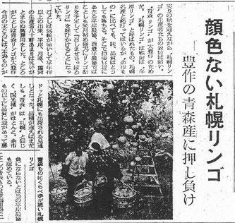 昭和36年9月16日北海道新聞朝刊より