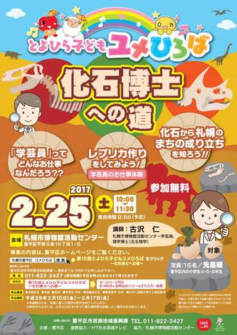 とよひら子どもユメひろば 化石博士への道 札幌市博物館活動センター 古沢仁