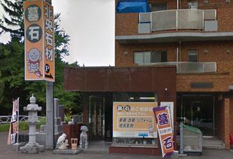 北央石材 平岸霊園前店