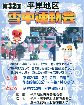 平岸地区雪中運動会