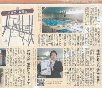 どうしん生活情報紙「札歩路」2月9日号4面