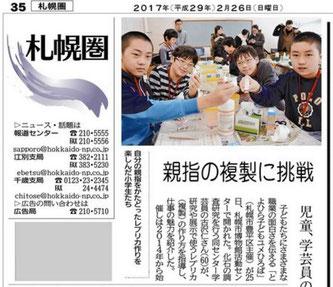 2月26日北海道新聞朝刊35面より