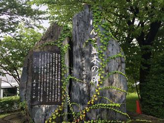 美園りんご並木の碑
