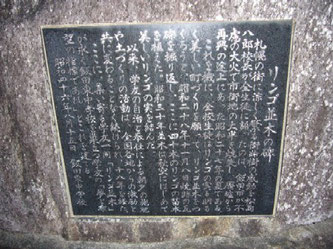 飯田市リンゴ並木の碑(美園地区町内会連合会ホームページより)