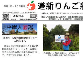 道新りんご新聞3月1日号より一部抜粋
