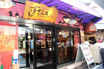 Photo shows Sushizanmai's first shop located near Tokyo's Tsukiji fish market.