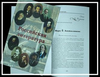 российская литература, рассказ, фантастика, ольга романова, игра в апокалипсис