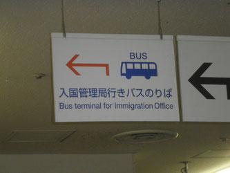 入国管理局 横浜