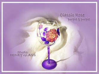 HONEY GLASS クラシックローズ(Fullバージョン)のワイングラス・パープル&パール