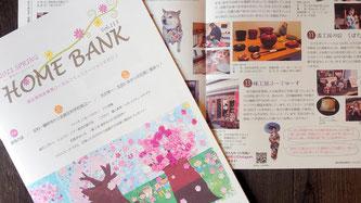 桐生信用金庫「HOME BANK 2021春号」で紹介されました