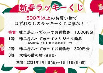 GO TO トラベル「地域共通クーポン」ご利用ください(栃木県足利市)