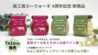4周年記念新商品を7月1日に発売