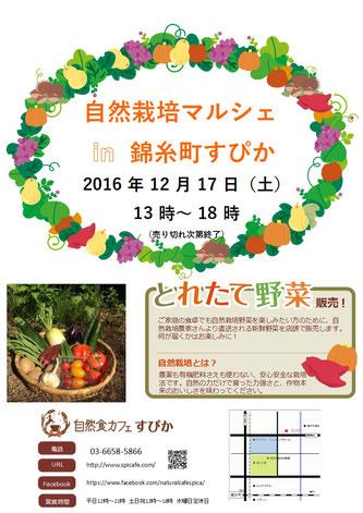 自然栽培マルシェin錦糸町すぴか