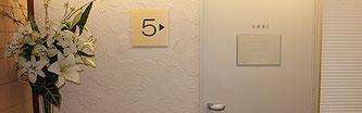 診察室は個室