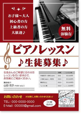 ピアノ教室写真宣伝広告チラシ・ビラ・作成印刷・フライヤー・ポスター制作・集客