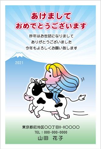 牛アマビエイラスト年賀状デザイン印刷屋プリント注文作成宛名印刷制作富士山