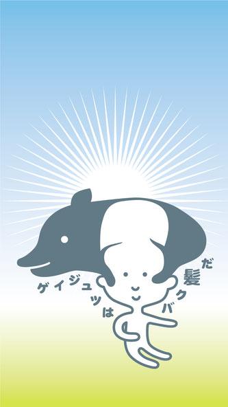 岡本太郎「芸術は爆発だ!」「芸術はバク髪だ」無料スマホ待ち受け画面ダウンロード
