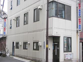千代田動物病院 外観