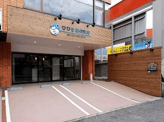 横浜市 洋光台 ひびき動物病院