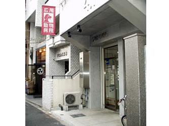 東京都港区 広尾動物病院