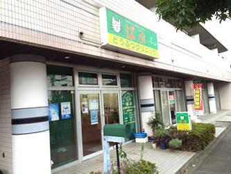 東京都多摩市唐木田のばぶ動物病院