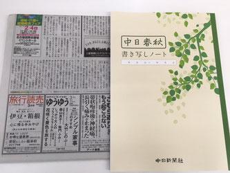 中日春秋ノート発売中! 1冊100円(税抜)