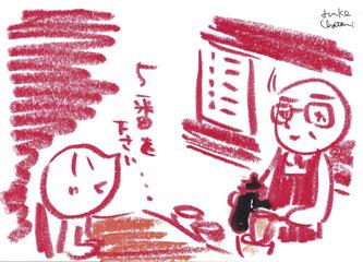 カフェイラスト  茶谷順子 大坊思い出
