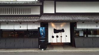 【然花抄院、ZEN KASHOIN 京都室町本店】