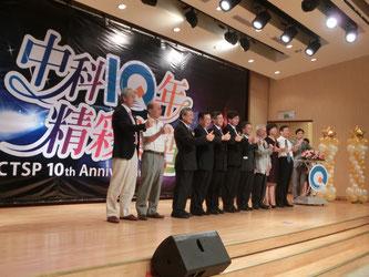 中部サイエンス・パーク10周年記念式典へ招待されたYRP研究開発推進協会羽鳥会長(左から8番目)と大森副会長(一番左)