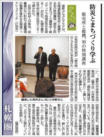 2017年5月24日北海道新聞朝刊21面