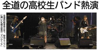 10月16日北海道新聞朝刊30面より