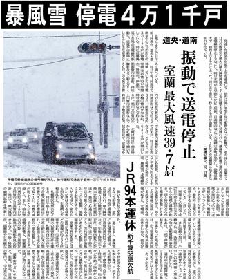 2012年11月27日北海道新聞夕刊1面
