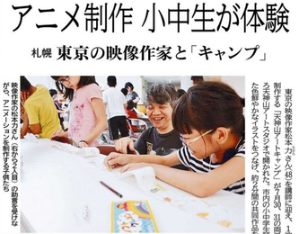 8月1日北海道新聞朝刊25面より