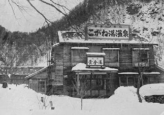 昭和21年ごろの黄金湯温泉旅館(定山渓鉄道資料集より)