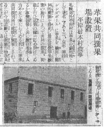 共同選果場の竣工を伝える新聞記事(昭和13年10月10日北海タイムス)