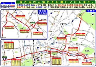アジア大会 交通規制 札幌
