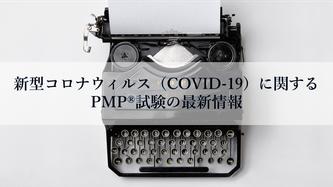 新型コロナウィルスに関するPMP®試験の最新情報 イメージ画像