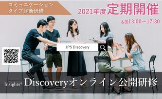 Discoverオンライン公開研修 定期開催のイメージ画像