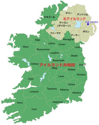アイルランド 北アイルランド