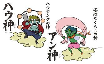 マスコットキャラクター:ハウ神さま&アン神さま