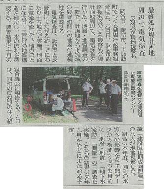 電気探査が中日新聞に掲載