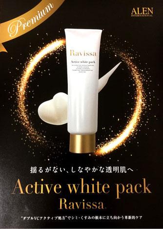 Ravissa®(ラヴィーサ) アクティブホワイトパック