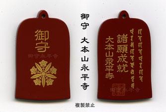 御守 (複製コピー厳禁・透かし文字入り)