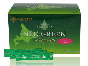 NEO GREEN Premiumパッケージ