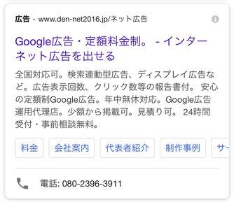Google広告見本(埼玉のデンネット)