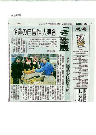 当ブース来場が新聞に掲載されました。