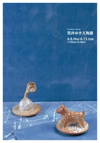 「仔犬と花」 (c) Yukie Arai