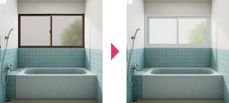 浴室の窓をペアガラス樹脂複合サッシに交換!浴室の交換時に一緒に交換もできます!