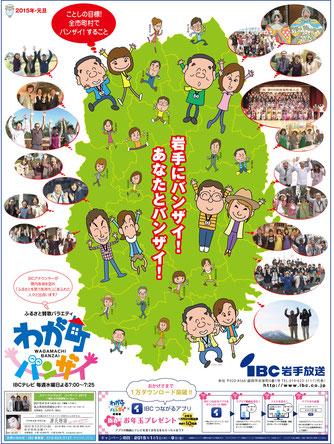 ▲2015元日IBC岩手放送全面新聞広告