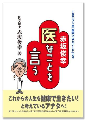 ▲赤坂俊幸著「医なことを言う」書籍装丁・デザイン・挿絵2014